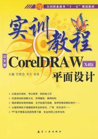 实训教程:CorelDRAW平面设计 甘登岱 中航书苑文化传媒(北京)
