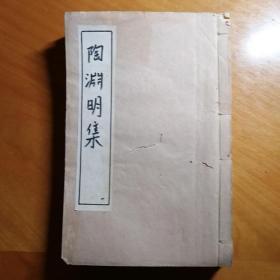 1917年线装《陶渊明集》四册十卷全。白纸线装。