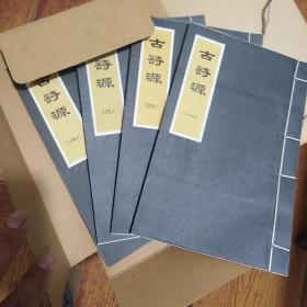 古诗源(全四册)线装带盒