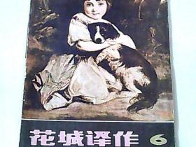 花城译作 6