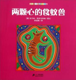 名家经典哲学绘本系列:两颗心的食蚁兽
