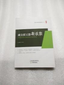 班主任工作新技能/新时代教师新能力丛书·桃李书系