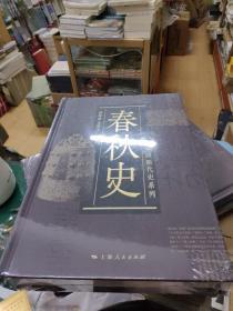中国断代史系列:春秋史(精装 全新塑封)
