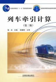 (教材)列车牵引计算 饶忠 中国铁道出版社 9787113097912