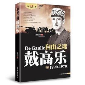1890-1970-自由之路-戴高尔-二战风云人物 中国书籍 鸿儒文