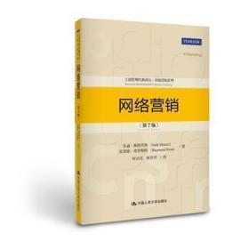 网络营销第7版第七版 朱迪 中国人民大学出版社 978732136