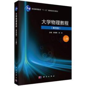 大学物理教程 第四版4版 上册 贾瑞皋 刘冰科学出版社 贾瑞