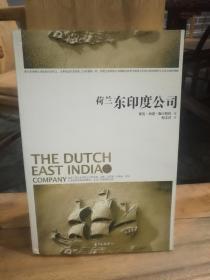 荷兰东印度公司