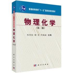"""物理化学(第2版)/"""""""" 朱传征 禇莹 许海涵 科学出版社 朱"""