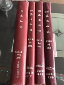 昆虫知识(1994年,第1-6期;1995年,1~6期;1996年,1~6期;1997年,1~6期;1998年,1~6期;合订本)(5年30本杂志合售)