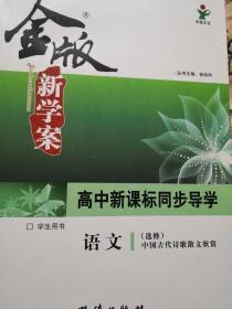 金版新学案 语文 选修 中国古代诗歌散文欣赏