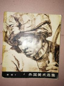 外国美术选集(素描)