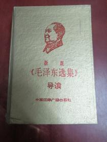 新版《毛泽东选集》导读 【大32开精装】