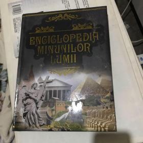 Enciclopedia Minunilor Lumii 罗马尼亚文原版《世界奇观百科全书》