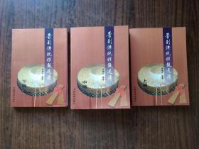 晋剧传统锣鼓通谱 【上、中、下全3册】