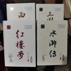【四大名著】红楼梦西游记三国演义水浒传