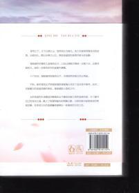 倾世.桃花印.1、2.2册合售