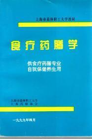 上海市退休职工大学教材.食疗药膳学.供食疗药膳专业自我保健养生用