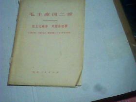 毛主席词二首 世上无难事 只要肯登攀 《人民日报》《红旗》杂志《解放军报》一九七六年元旦社论
