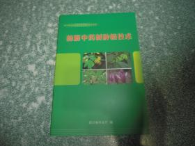林源中药材种植技术
