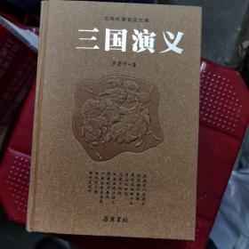 【全新品相】三国演义(精装本)