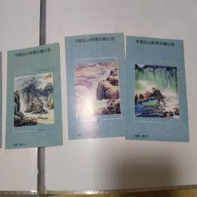 中国名山邮票珍藏纪念。6张合售