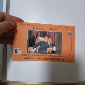 世界名人邓小平。邮票
