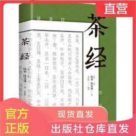 茶经陆羽正版原著中国茶文化百科大全书茶道茶艺辨别方法冲泡技巧