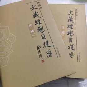 大藏经总目提要·律藏