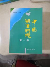 中国湖泊环境1-3【全三册,一版一次】