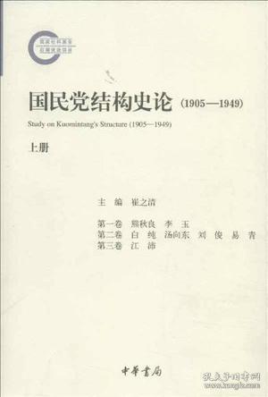 国民党结构史论