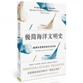 极简海洋文明史:航海与世界历史5000年(书新未拆封)
