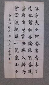 四川著名书画家 江少伟 书法 杜甫诗望岳 原稿真迹