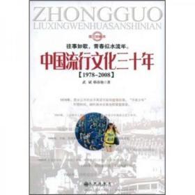 正版二手  中国流行文化三十年  [美]李普曼  著  9787801958594