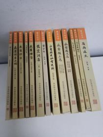 紫邑丛书(13册合售)