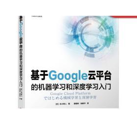 基于Google云平台的机器学习和深度学习入门 吉川隼人 计算机人工智能 样例代码 Python 交互式环境 机械工业出版社