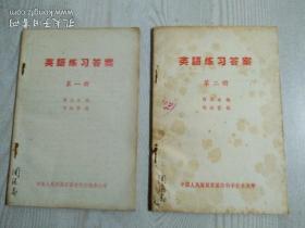 《英语练习答案》笫一、二册 总计二册合售  1979年8月 详情见实拍图片