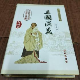 中国古典文学名著:三国演义(无障碍阅读)(权威版)(3-1)