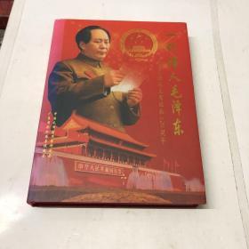 一代伟人毛泽东 纪念毛泽东主席诞辰120周年