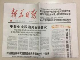 新华日报 2020年 12月1日 星期二 邮发代号:27-1
