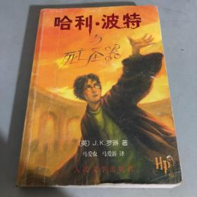 哈利·波特与死亡圣器'