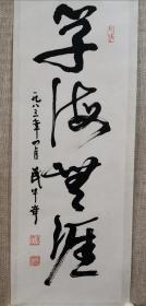 南京著名书法家武中奇 书法一副 学海无涯 约三个平尺左右,保真!
