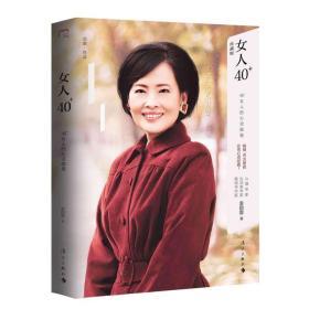 女人40+ 40+女人的心灵能量 精装版 金韵蓉 著 整理情绪的力量 心的重建 重塑心灵 重拾自信 畅销书 女性心理 正确认识自己 正版