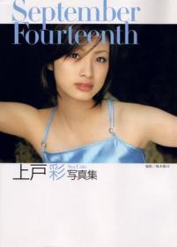 September fourteenth:上戸彩写真集