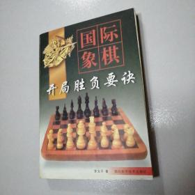 国际象棋开局胜负要诀
