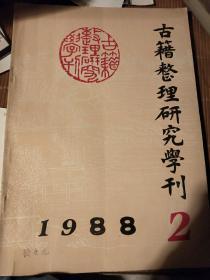 古籍整理研究学刊(1988,2)著名版本目录学家顾廷龙签藏书