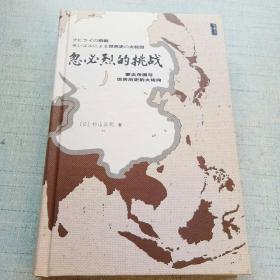 忽必烈的挑战:蒙古帝国与世界历史的大转向 [架----8]