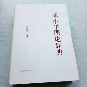 中国特色社会主义理论体系大辞典:邓小平理论辞典 [架----8]