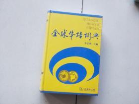 全球华语词典【未开封】