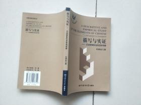 描写与实证:汉语要素的多视角考察